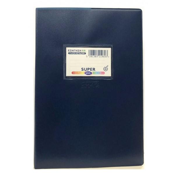 Τετράδιο Εξήγηση Super Μπλε 17x25 50φ. ΜΦ Skag