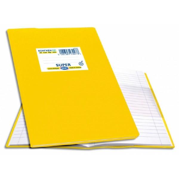 Τετράδιο Εξήγηση Super Κίτρινο A5 50φ. Ριγέ Skag