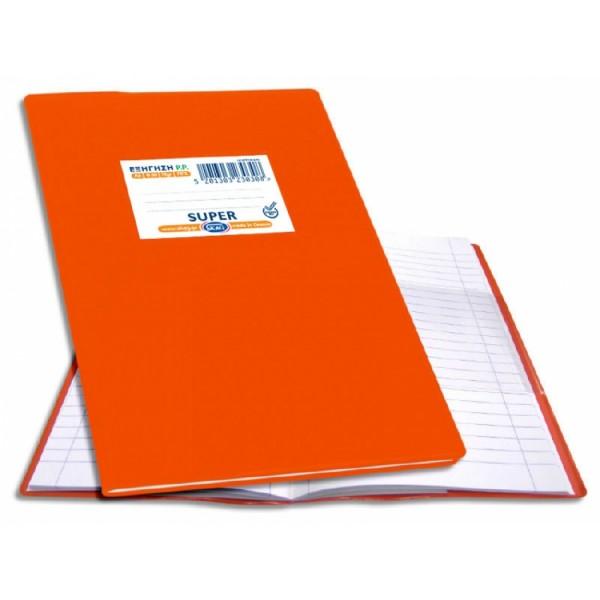 Τετράδιο Εξήγηση Super Πορτοκαλί A5 50φ. Ριγέ Skag