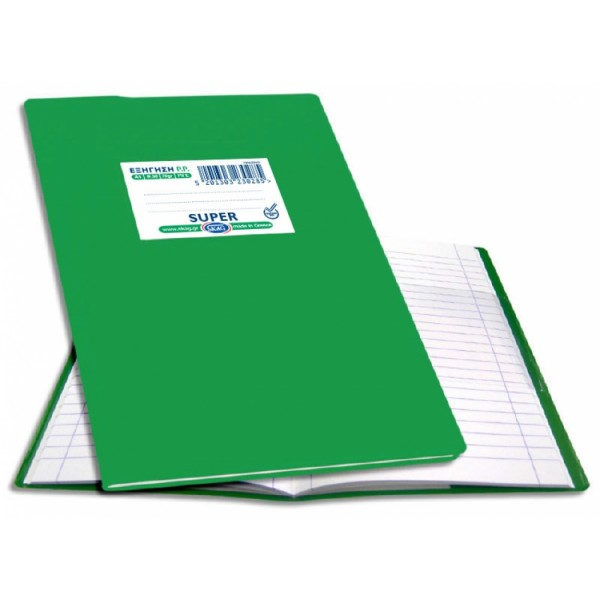 Τετράδιο Εξήγηση Super Πράσινο A5 50φ. Ριγέ Skag